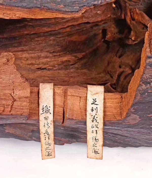 """日本第一名香""""兰奢待"""""""