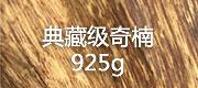 典藏级奇楠925g