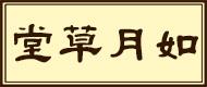 北京如月草堂沉香会馆