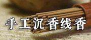 孙老师自制惠安沉香线香