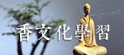 香文化学习